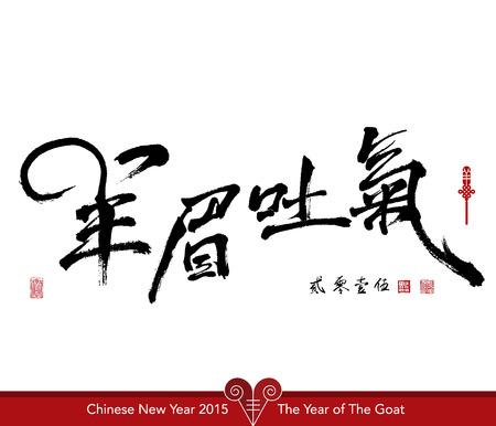 ベクトル ヤギ書道、中国の新年 2015年。メインの書道の翻訳: Pround のと高揚、サブ: 2015 年までの赤のスタンプ: 幸運。
