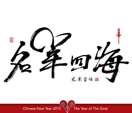 sub: Vector Goat Calligraphy, Chinese New Year 2015. Translation of Calligraphy, Main: World-Famous, Sub: 2015, Red Stamp: Good Fortune. Illustration