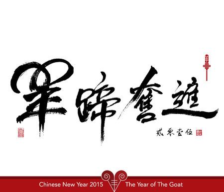 galop: Vecteur de ch�vre Calligraphie, Nouvel An chinois 2015. Traduction de la calligraphie, principal: galop vers le succ�s, Sous: 2015, Stamp Rouge: Good Fortune.