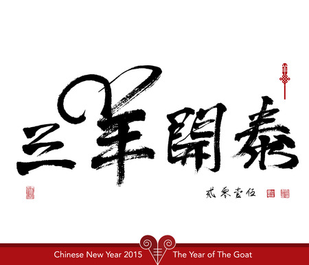 and auspicious: Vector Goat Calligraphy, Chinese New Year 2015. Translation of Calligraphy, Main: Auspicious, Sub: 2015, Red Stamp: Good Fortune.