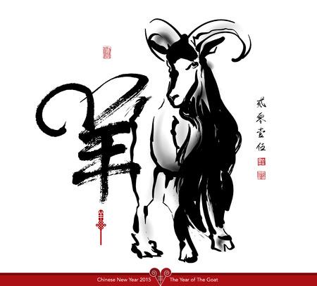 carnero: Pintura vectorial Cabra tinta, el A�o Nuevo Chino 2015. Traducci�n de Caligraf�a, principal: Cabra, Sub: 2015, Sello Rojo: la buena fortuna.
