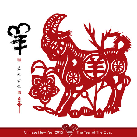 sub: Vector Traditional Chinese Paper Cutting For The Year of The Goat. Translation of Calligraphy, Main: Goat, Sub: 2015, Red Stamps: Good Fortune The Year of The Goat.