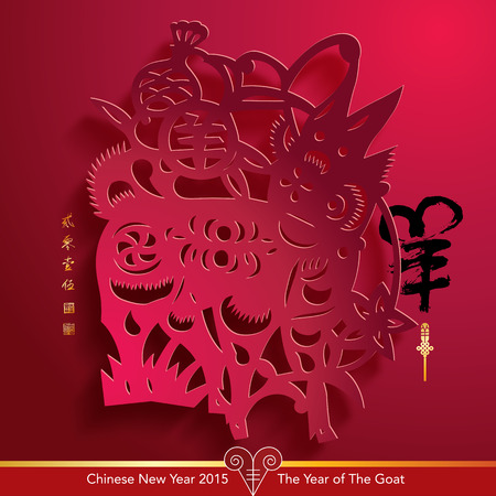 Vector Traditional Chinese Paper Cutting For The Year of The Goat. Translation of Calligraphy, Main: Goat, Sub: 2015, Red Stamps: Good Fortune The Year of The Goat. Vector