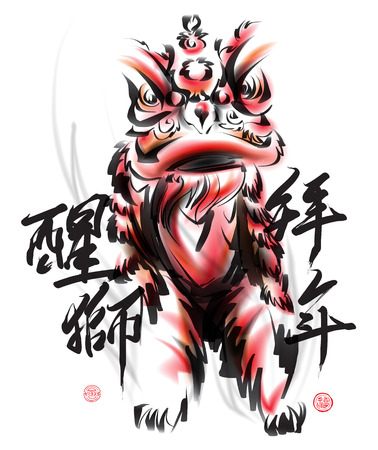 Ink Painting of Chinese Lion Dance. Translation of Chinese Text: The Consciousness of Lion Stock Illustratie