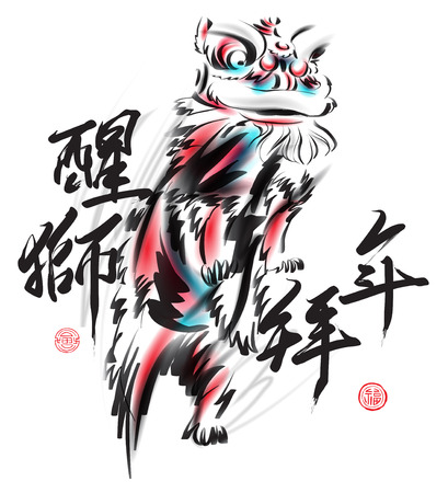 chinese script: Ink Painting of Chinese Lion Dance. Translation of Chinese Text: The Consciousness of Lion Illustration