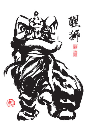 의식: 중국 사자 댄스의 잉크 페인팅. 중국어 텍스트의 번역 : 사자의 의식