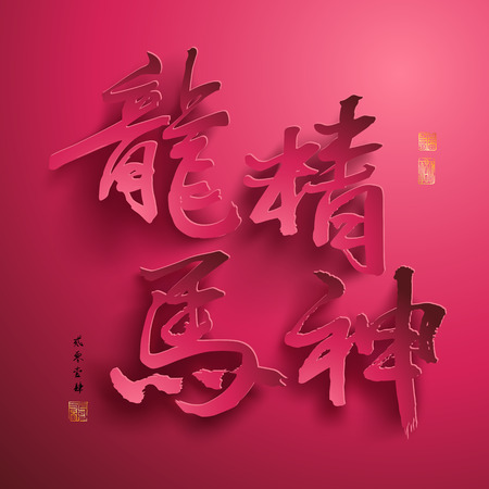 vigorous: Vector Chinese New Year Paper Graphics. Translation of Chinese Calligraphy: Vigorous Spirit 2014. Translation of Stamps: Good Fortune.