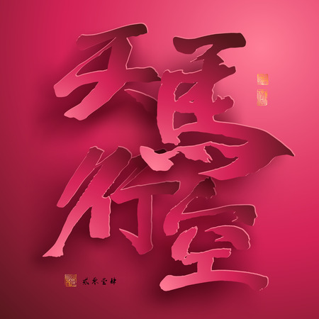 vigorous: Vector Chinese New Year Paper Graphics. Translation of Chinese Calligraphy: A Heavenly Steed Soaring Across The Skies - A Vigorous and Unconstrained Style. Translation of Stamps: Good Fortune.