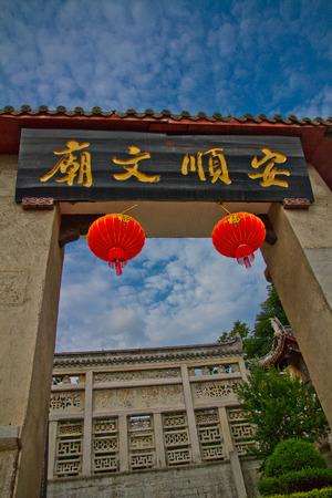 wen: Guizhou Anshun Wen temple door Editorial