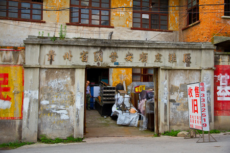 state owned: Guizhou Anshun owned shoe factory gate