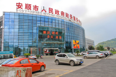 government services: Guizhou Anshun City People Government Services Center  Editorial