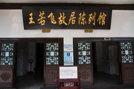 ze: Anshun City, Guizhou Province, China Attractions Ruofei House, Ruofei proletarian revolutionaries Editorial