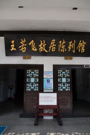 Anshun City Guizhou Province China Attractions Ruofei House