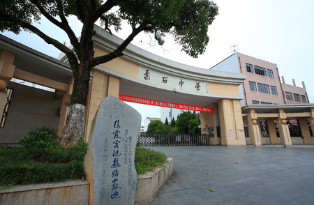 rou: The entrance of Rou Shi Middle School