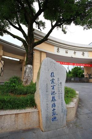 rou: Memorial stone of Xu Xia Ke infront the Rou Shi Middle School