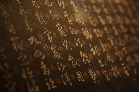 chinese script: Wall with carved Chinese script