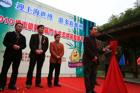 turismo ecologico: People standing on stage at Hengjie sixth township ecological leisure tourism festival