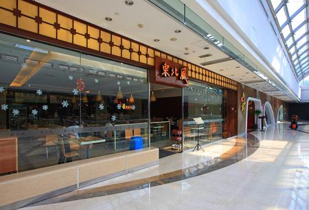 plaza: Restaurant in Wanda Plaza, Ningbo Editorial