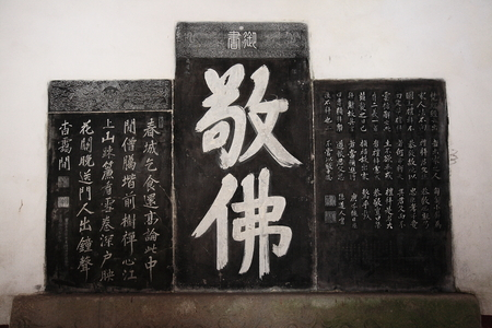 buddism: Chinese board in Yinzhou Tiantong temple
