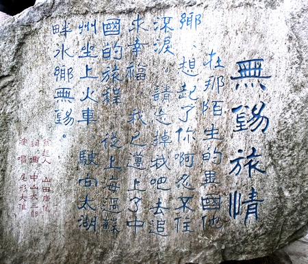 yat: Lyric engraved on a stone