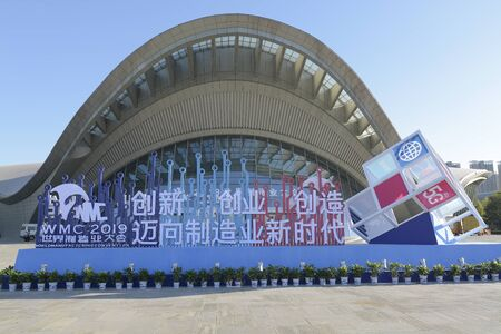 Hefei Manufacturing Conference