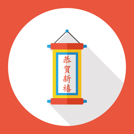 ingot: Chinese New Year flat icon; Chinese festival couplets with gold ingot means  wish good luck.