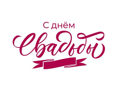 With the Weddings Day - hand lettering with font design. Phrase in russian language. Calligraphic inscription for anniversary invitation and congratulation card. Vector.