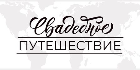 Honeymoon trip - calligraphic inscription in russian with font design. Isolated design on white background with world map. Vector.