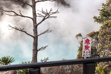 BEPPU, OITA, JAPAN - MARCH 14, 2017 : Umi Jigoku (Sea Hell) is one of the tourist attractions representing the various hells at Beppu, Oita, Japan. Banque d'images - 115361576