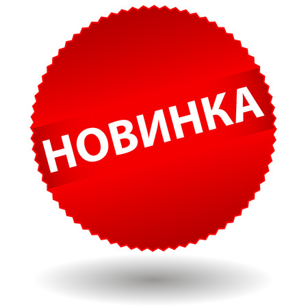 novelty: Red novelty icon isolated on a white with shadow. Russian language