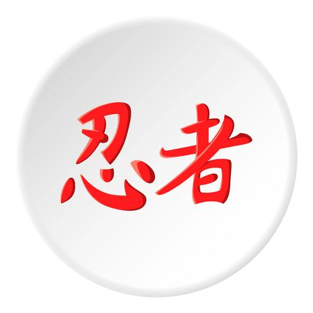 Japanese characters icon, cartoon style