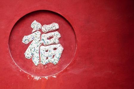 buena suerte: Carácter chino Fu significa bendición, buena fortuna, buena suerte. Es uno de los caracteres chinos más populares usados ??en Año Nuevo Chino.