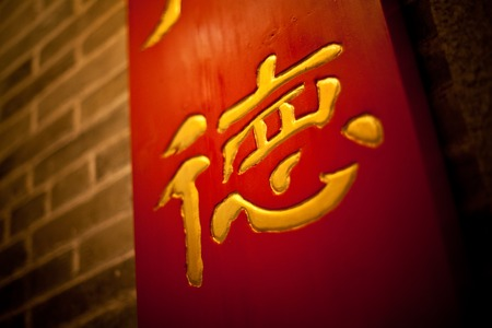 by virtue: Close-up view of a Chinese character which means virtue