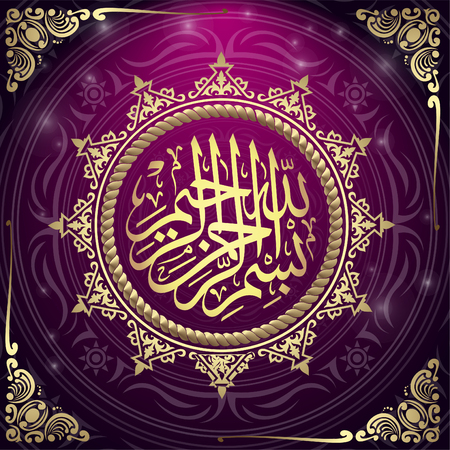 beautiful Written Islamic Arabic Calligraphy Meaning Bismillah Name Allah Compassionate Merciful round gold frame purple background Ilustração