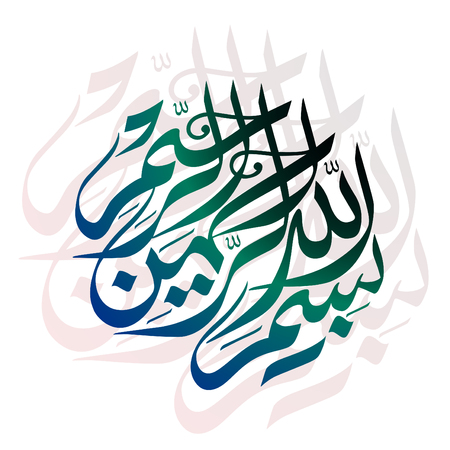 Bismillah Written in Islamic or Arabic Calligraphy. Meaning of Bismillah: In the Name of Allah, The Compassionate, The Merciful. vector template for card, banner, element Quran Vetores
