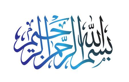 Bismillah geschrieben in islamischer oder arabischer Kalligraphie. Bedeutung von Bismillah: Im Namen Allahs, des Barmherzigen, des Barmherzigen. Vektorvorlage für Karte, Banner, Element Koran