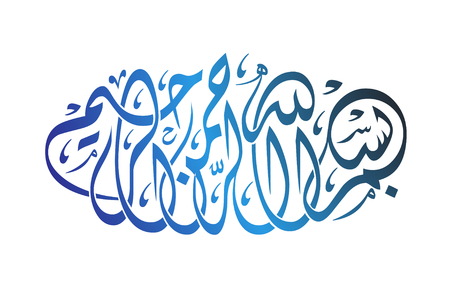Bismillah Written in Islamic or Arabic Calligraphy. Meaning of Bismillah: In the Name of Allah, The Compassionate, The Merciful. vector template for card, banner, element Quran