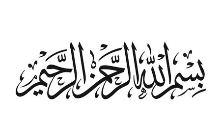 mooie pictogrammalplaatje geschreven islamitische Arabische kalligrafie betekenis Basmala of Bismillah naam Allah medelevend barmhartig eenvoudig zwart op witte achtergrond