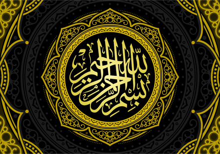 beautiful Written Islamic Arabic Calligraphy Meaning Basmala or Bismillah Name Allah Compassionate Merciful round gold frame color ornament background for card, banner, cover