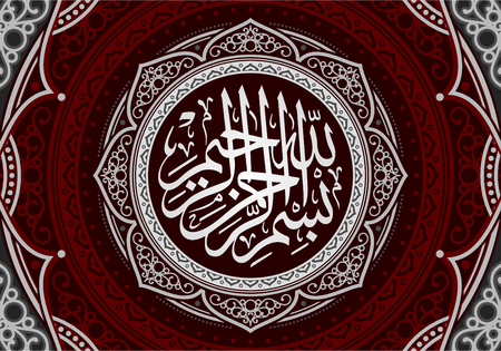beautiful Written Islamic Arabic Calligraphy Meaning Basmala or Bismillah Name Allah Compassionate Merciful round bronze silver frame color ornament background for card, banner, cover