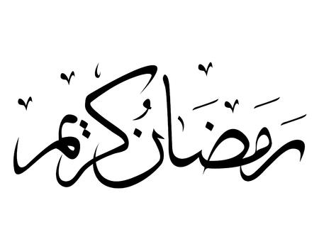 beautiful icon template Written Islamic Arabic Calligraphy Ramadan Kareem holly moon for Muslim celebrate fasting day
