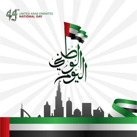 United Arab Emirates national day. Vector Illustration UAE Independence day Vector Illustratie