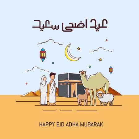 Eid Al Adha with cute calligraphy vector. Celebration of Muslim holiday the sacrifice a camel, sheep and goat. Calligraphy Translation : Happy Eid Mubarak