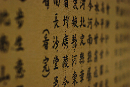orthography: the character orthography rule of chainese stone inscription on yellow background