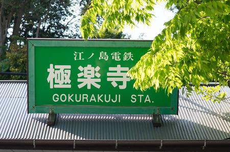 kamakura: Enoshima railway,kamakura,japan Stock Photo