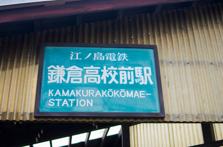 kamakura: Enoshima railway,kamakura,japan Editorial