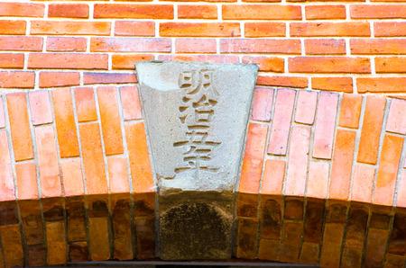 富岡製糸場、群馬、日本の観光