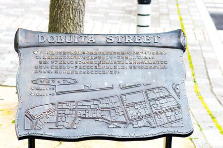 kanagawa: Yokosuka Dobuita street,kanagawa,tourism of japan Editorial