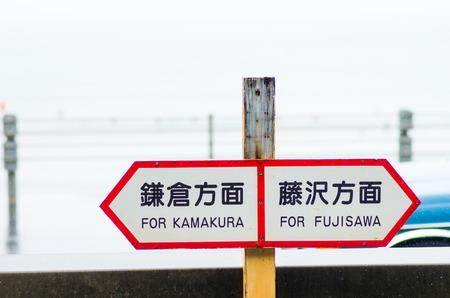 kamakura: Kamakura highschool station,kanagawa,japan Stock Photo