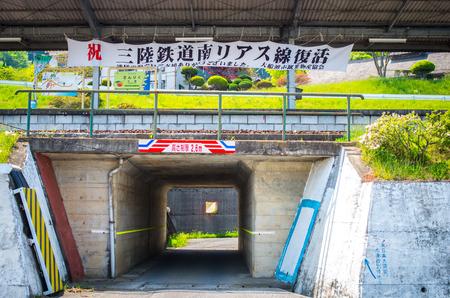 岩手県の三陸駅日本地震